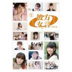 【メール便送料無料】方言彼女。0(LOVE) 転盤(DVD)(2013/6/4)