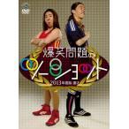 爆笑問題 / 2013年度版 漫才 爆笑問題のツーショット(DVD)(2013/5/22)