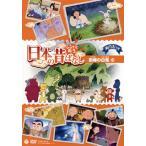 【メール便送料無料】ふるさと再生 日本の昔ばなし 因幡の白兎 ほか(DVD)(2013/5/22)