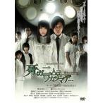 死ガ二人ヲワカツマデ…第二章「南瓜花-nananka-」(DVD)(2013/7/2)
