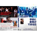 学校に原発ができる日(DVD)(2013/5/29)