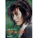 【送料無料】火怨・北の英雄 アテルイ伝(DVD)(2枚組)(2013/6/19)