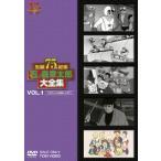 石ノ森章太郎大全集 VOL.1(DVD)(2013/6/21)