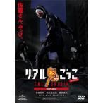 リアル鬼ごっこ THE ORIGIN DVD-BOX(DVD)(5枚組)(2013/7/10)