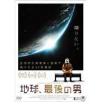 地球,最後の男(DVD)(2013/7/26)