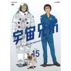 【送料無料】宇宙兄弟 15(DVD)(2013/11/27)