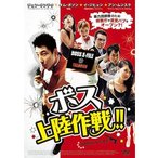 【メール便送料無料】ボス上陸作戦!!(DVD)(2013/7/2)