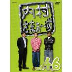 内村さまぁ〜ず vol.46(DVD)(2013/7/24)