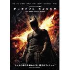 ダークナイト ライジング(DVD)(2013/6/26)