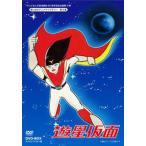 テレビまんが放送開始50周年記念企画第3弾 想い出のアニメライブラリー 第9集 遊星仮面 DVD-BOX デ