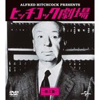 【メール便送料無料】ヒッチコック劇場 第三集 バリューパック(DVD)(2枚組)(2013/6/26)