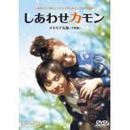 しあわせカモン メモリアル版(DVD)(2枚組)(2013/9/11)