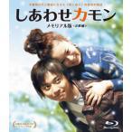 しあわせカモン メモリアル版(ブルーレイ)(2枚組)(2013/9/11)