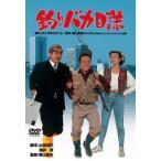 釣りバカ日誌(DVD)(2013/8/28)