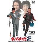 釣りバカ日誌 2(DVD)(2013/8/28)
