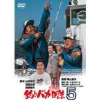 釣りバカ日誌 5(DVD)(2013/8/28)