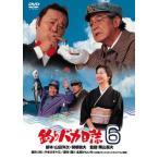 釣りバカ日誌 6(DVD)(2013/8/28)