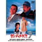 釣りバカ日誌 7(DVD)(2013/8/28)