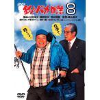 釣りバカ日誌 8(DVD)(2013/8/28)