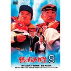 釣りバカ日誌 9(DVD)(2013/8/28)