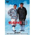 釣りバカ日誌 10(DVD)(2013/8/28)