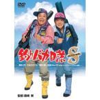釣りバカ日誌 スペシャル(DVD)(2013/8/28)