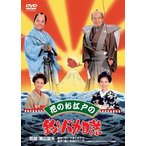 花のお江戸の釣りバカ日誌(DVD)(2013/8/28)