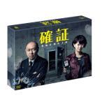 確証〜警視庁捜査3課 DVD-BOX(DVD)(6枚組)(2013/9/20)