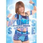 AYUMI'S STYLE 女子プロレスラー栗原あゆみ はじまりのリング(DVD)(2013/7/20)