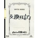 ボクたちの交換日記(ブルーレイ)(3枚組)(初回出荷限定)(2013/8/21)