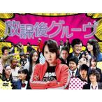 放課後グルーヴ(DVD)(4枚組)(2013/10/2)
