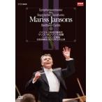 【送料無料】マリス・ヤンソンス / ベートーベン交響曲 全曲演奏会 DVD-BOX〈4枚組〉(DVD)(4枚組) (2013/9/