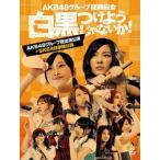 AKB48 / AKB48グループ臨時総会〜白黒つけようじゃないか!〜(AKB48グループ総出演公演+SKE