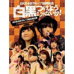 AKB48 / AKB48グループ臨時総会〜白黒つけようじゃないか!〜(AKB48グループ総出演公演+NMB