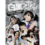 AKB48 / AKB48グループ臨時総会〜白黒つけようじゃないか!〜(AKB48グループ総出演公演+HKT
