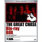 大追跡 THE GREAT CHASE BD-BOX(ブルーレイ)(3枚組) (2013/9/18)