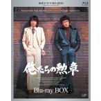 【送料無料】俺たちの勲章 BD-BOX(ブルーレイ)(3枚組) (2013/9/18)