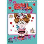 【送料無料】想い出のアニメライブラリー 第16集 あさりちゃん DVD-BOX デジタルリマスター版 Part2(DVD