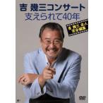 吉幾三 / 吉幾三コンサート 支えられて40年(DVD) (2013/10/2)