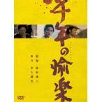千年の愉楽(DVD) (2013/10/17)