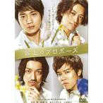 最上のプロポーズ(DVD)(2013/11/6)