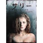 【メール便送料無料】サリー 死霊と戯れる少女(DVD)(2013/11/2)