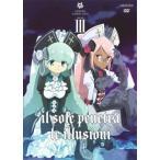 幻影ヲ駆ケル太陽 3(DVD)(2013/11/27)