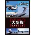 大型機 DEMO FLIGHT(DVD) (2013/10/25)