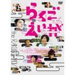 らくごえいが(DVD)(2013/10/23)