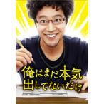 俺はまだ本気出してないだけ 豪華版(DVD)(2枚組)(2013/12/3)