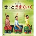 きっと,うまくいく(ブルーレイ)(2013/12/3)