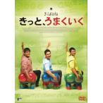 きっと,うまくいく(DVD)(2013/12/3)