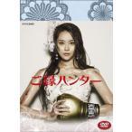 ご縁ハンター(DVD)(2枚組) (2013/11/1)