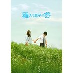 【メール便送料無料】箱入り息子の恋 ファーストラブ・エディション(DVD)(2枚組)(2013/12/4)